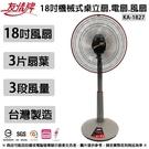 友情牌 18吋機械式桌立扇.電扇.風扇 KA-1827 ~台灣製造