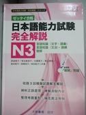 【書寶二手書T9/語言學習_ZBT】日本語能力試驗-完全解說N3_渡邊亞子
