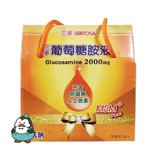 三多 葡萄糖胺液 低鈉 50mlx16入 禮盒 無防腐劑 無人工色素