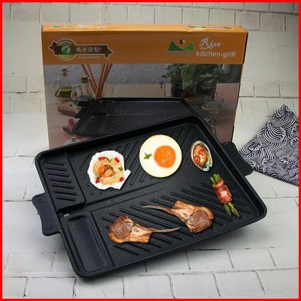 韓式燒烤盤卡式爐長方鐵板燒鑄鋁烤肉盤不粘無煙家用燒烤鍋麥飯石 【米娜小鋪】