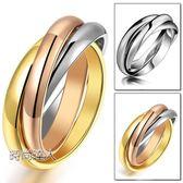 鈦鋼環環相扣男士個性戒指3色指環流行飾品首飾熱賣夯款【全館85折】