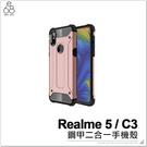 Realme 5 C3 防摔殼 鋼甲 手機殼 保護套 碳纖維紋 透氣 二合一 保護殼 防塵塞 盔甲 手機套