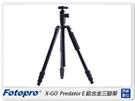 FOTOPRO 富圖寶 X-GO  Predator E 鋁合金 三腳架(公司貨)