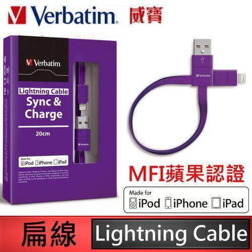 ★特販★威寶 Verbatim 蘋果 Apple Lightning 8pins 傳輸/充電線(扁線)(20CM)-紫x1★MFi蘋果APPLE認證通過★