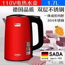 110V伏電熱燒水壺小型家用水煲出口美國日本加拿大車用直流煮茶器 NMS創意新品