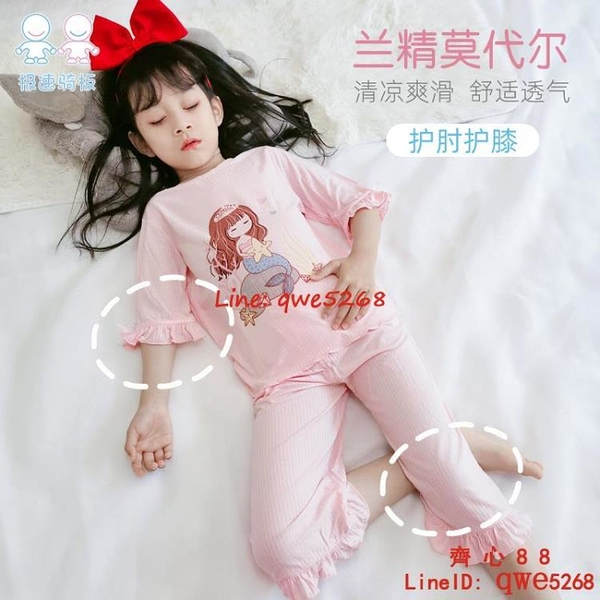 兒童睡衣夏季薄款七分褲冰絲女童家居服寶寶睡衣公主空調服【齊心88】