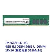 創見 桌上型記憶體 【JM2666HLD-4G】 DDR4-2666 4GB JetRam 新風尚潮流