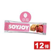 SOYJOY 大豆營養棒X12條 (草莓口味)(低GI高膳食纖維 日本原裝) 專品藥局【2014726】