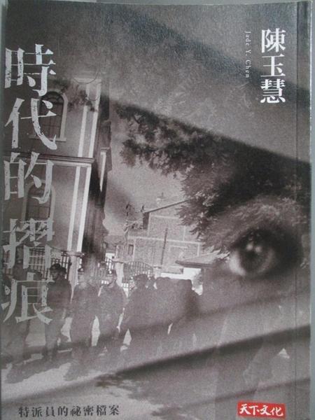 【書寶二手書T6/短篇_OII】時代的摺痕-特派員的祕密檔案_陳玉慧
