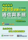 高普特考2018試題大補帖【通信與系統】(99~106年試題)三、四等