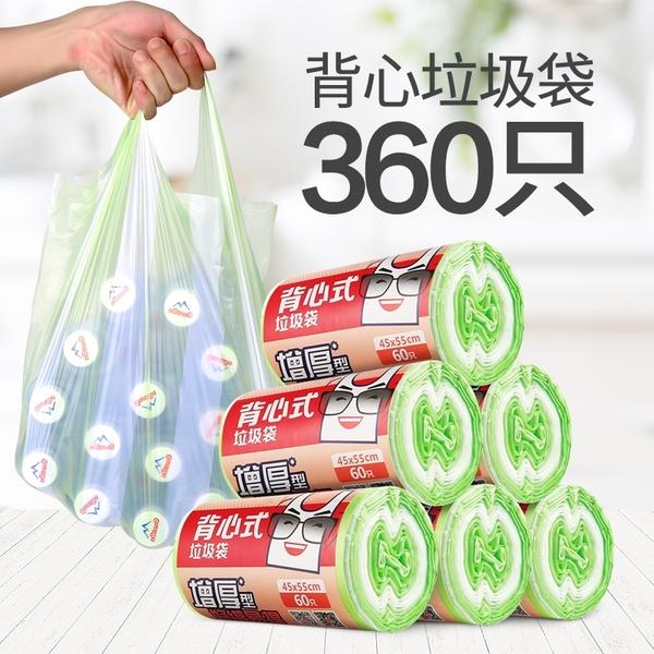 美麗雅垃圾袋背心式家用大號一次性手提式厚實廚房塑料袋6捲360只
