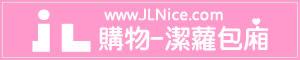 JLNice 購物