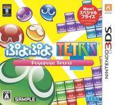 3DS 魔法氣泡X俄羅斯方塊 -日文純日版- PuyoPuyo Tetris