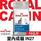 ROYAL CANIN 法國皇家 IN2...