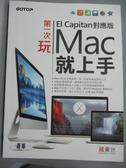 【書寶二手書T1/電腦_YDZ】第一次玩Mac就上手(El Capitan對應版)_蘋果迷