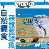 【培菓平價寵物網】(送刮刮卡*9張)紐西蘭Addiction‧WDJ推薦自然飲食 《無穀藍鮭魚》15kg