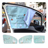 2片裝 卡通磁吸式防曬抗UV汽車窗簾車用遮光布遮陽窗簾-JoyBaby