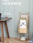辦公室雜志報刊架公司企業宣傳單架彩頁資料展示架工作室報紙書架 全館新品85折