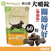 Pet Naturals寶天然關節好好 (加強版)犬嚼錠60粒/犬用 保健食品