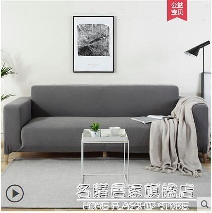 彈力懶人沙發套罩全包萬能套通用型加厚皮沙發罩沙發墊巾全蓋布藝 名購新品