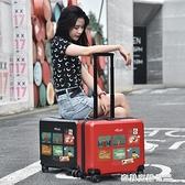 行李箱18寸小型登機箱女20寸網紅ins新款旅行箱輕便密碼拉桿箱子【全館免運】vpn