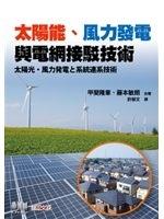 二手書博民逛書店 《太陽能、風力發電與電網接駁技術》 R2Y ISBN:9864050052