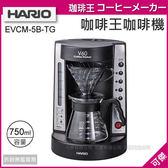 HARIO  EVCM-5B-TG  V60  咖啡機 750ML 首創悶蒸功能  極致手沖美味 公司貨保固一年 現貨-可傑