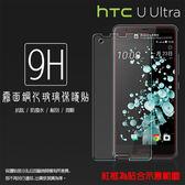 ▼霧面鋼化玻璃保護貼 HTC U Ultra U-1U 抗眩護眼/凝水疏油/手感滑順/防指紋/強化保護貼/9H