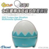 七彩蛋LED 單件式多媒體喇叭音箱