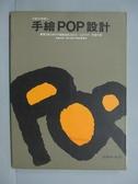 【書寶二手書T2/設計_ZBZ】手繪POP設計