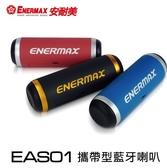 新竹【超人3C】保銳 ENERMAX 攜帶型無線藍芽喇叭 EAS01 (黑/紅/藍)