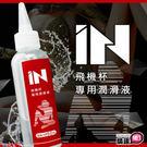 台灣Sex Tasty-IN飛機杯專用潤滑液100ML-男性潤滑液