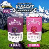 森鮮 Forest 天然無穀低敏 450g 全貓 魚肉 鴨肉 配方 貓飼料