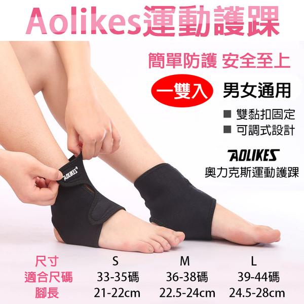 攝彩@Aolikes運動護踝 一雙入 運動護具 路跑慢跑 登山健行運動 奧力克斯 鬆緊可調 魔鬼氈黏