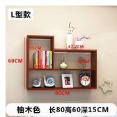 創意牆上置物架壁挂壁櫃裝飾架陽台臥室廚房收納吊櫃書架簡約現代5 (首圖款)