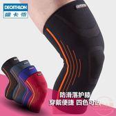 護膝運動保暖薄男女膝蓋籃球裝備跑步健身春夏 【販衣小築】