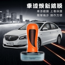 【車用清潔劑】100ml 汽車擋風玻璃 車漆煥新鍍膜劑