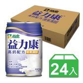 益力康高鈣香草清甜配方 (250ml/24罐/箱)【杏一】