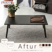 JP Kagu 日式木質和室折疊桌/茶几/矮桌80x60cm(4色)