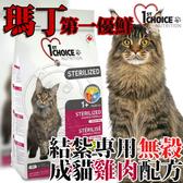 📣此商品48小時內快速出貨🚀》新包裝瑪丁》第一優鮮結紮專用無穀成貓雞肉-5kg