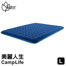 【Outdoorbase 美麗人生充氣床 藍 262x197x20cm L號 雙人加大】 24127/充氣床墊