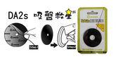 DOD DA2S 吸盤救星萬能貼片各廠牌行車記錄器導航PDA 吸盤支架
