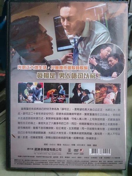 挖寶二手片-340-012-正版DVD*港片【男人唔可以窮】鄧麗欣*黃宗澤*謝天華*陳偉霆