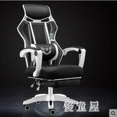 可躺電競椅 電腦椅家用辦公椅游戲椅靠背轉椅升降座椅宿舍椅 BT9275『優童屋』