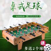 桌上足球機兒童玩具桌面足球桌游戲台桌式男孩雙人益智成人大號ZMD 免運快速出貨