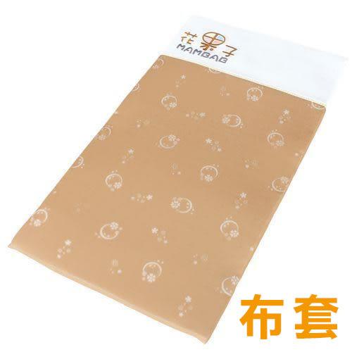 【布套】夢貝比花果子系列-乳母小床墊布套