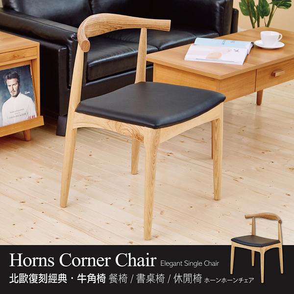 【班尼斯國際名床】北歐復刻經典設計【Horns牛角椅】設計師單椅/餐椅/咖啡椅/工作椅/休閒椅