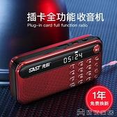 收音機先科老人收音機便攜式fm調頻小型充電隨身聽老年人迷你插卡 【母親節特惠】