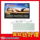【贈現金卡】SUMO 舒摩 熱敷墊 7x20 電熱毯 濕熱電毯