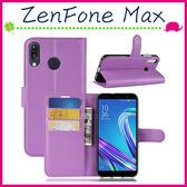 Asus ZenFone Max 5.5吋 荔枝紋皮套 側翻手機套 支架 磁扣 錢包款保護殼 插卡位手機殼 保護套